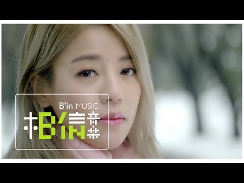 Della丁噹 [ 只是不夠愛自己Love Myself More ] Official Music Video - 中天/中視「雲中歌」片尾曲