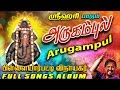 Download Arugampul | அருகம்புல் | Srihari | Vinayagar Songs | Full Songs MP3 song and Music Video