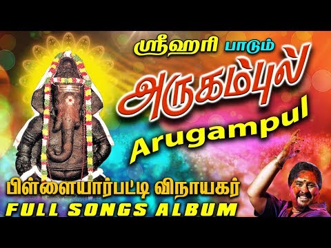 arugampul-|-அருகம்புல்-|-srihari-|-vinayagar-songs-|-full-songs