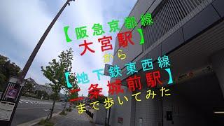 【阪急京都線大宮駅 から 地下鉄東西線二条城前駅 まで歩いてみた】