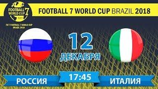FIF 7 Football 7 World Cup Brazil 2018 Россия Италия Прямая трансляция