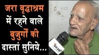 भोपाल के अपना घर में रहने वाले बुजुर्ग इस तरह गुजार रहे हैं अपना जीवन #OldAgeHome