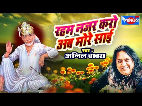 Reham Najar Karu Ab More Sai   Sai Baba Songs   Saibaba Bhajan By Anil Bawara