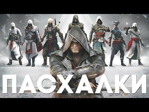 ТОП 10 | Лучшие пасхалки в серии Assassins Creed