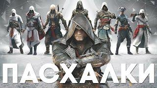 ТОП 10 | Лучшие пасхалки в серии Assassin's Creed