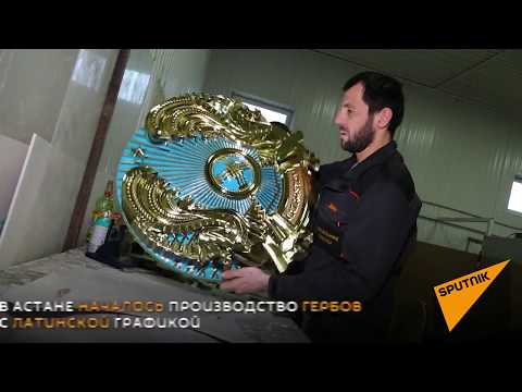 QAZAQSTAN: Процесс производства обновленного герба Казахстана в Астане