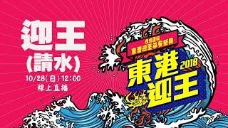 迎王/請水:2018東港迎王平安祭典(12:00)|三立新聞網SETN.com