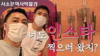 SUB[게이커플] 서소문 박물관, 인스타 맛집 Seos…
