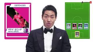 鹿島アントラーズ 昌子 源が選ぶ最高の11人「マイベストチーム」
