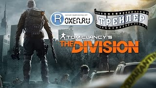 Tom Clancy's: The Division Trailer / Русский Трейлер