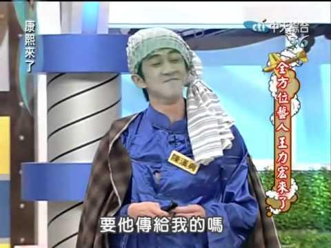 20100727康熙來了- 王力宏(Leehom Wang)