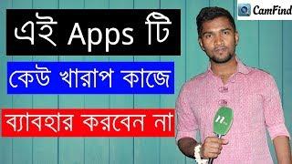 দয়া করে এই Apps টি কেউ খারাপ কাজে ব্যাবহার করবেন না | CamFind App