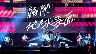 MAYDAY五月天 [ 離開地球表面 ] feat.李榮浩 Official Live Video