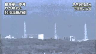 Two CH 47 helicopters drop water on Reactor 3 and Reactor 4 of Fukushima nuclear plant