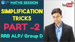 RRB ALP/ Group D | Simplification Tricks (Part-2) By Amit Sir | Maths Tricks 2017 Video