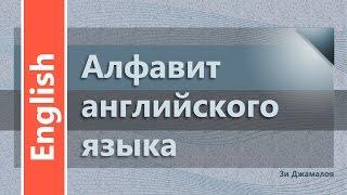 abc/00. Алфавит английского языка