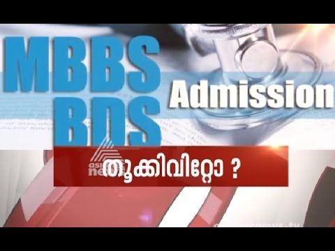 Self Financing Management College Agreement with Government | Asianet News Hour 26 Sep 2016