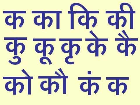 HINDI BARAKHADI FOR LETTER KA (क बारहखड़ी)