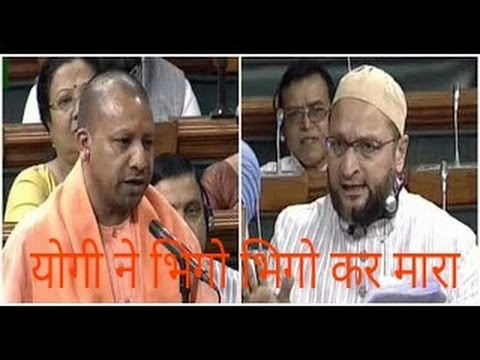 Yogi Adityanath badly insults Owaisi In loksabha