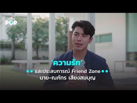 'ความรัก' และประสบการณ์ Friend Zone  นาย ณภัทร เสียงสมบุญ