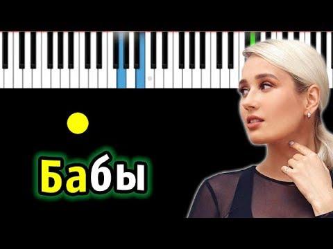 Клава Кока - Бабы   Piano_Tutorial   Разбор   КАРАОКЕ   НОТЫ + MIDI