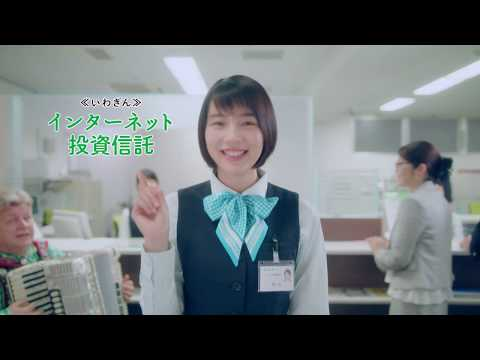のん 岩手銀行 CM スチル画像。CM動画を再生できます。
