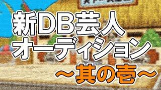 2016年11月3日に行われる、 R藤本プレゼンツDB芸人コントライブ 『超コ...