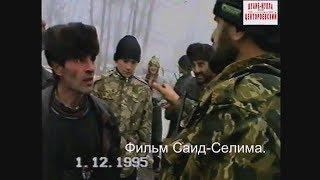 Ники-Хита  Курчалоевский  район 1 декабрь 1995 год.Фильм Саид-Селима.