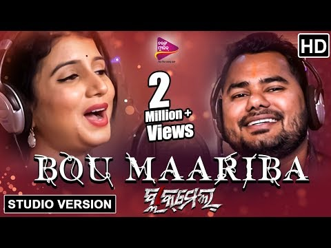 Bou Maariba - Studio Version | Blackmail Odia Movie | Diptirekha, Ashutosh