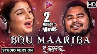 Bou Maariba Studio Version | Blackmail Odia Movie | Diptirekha, Ashutosh
