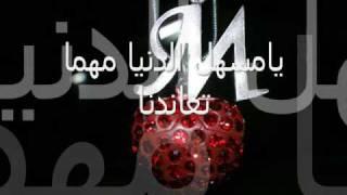 راشد الماجد - ما بنكسر صابر