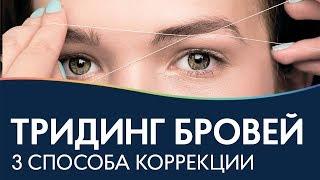 ТРИДИНГ | Коррекция бровей нитью ОФОРМЛЕНИЕ