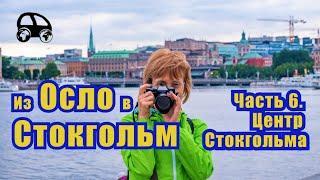 Центр Стокгольма за один день Из Осло в Стокгольм Часть 6