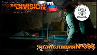 The Division   Патч 1.6.1  