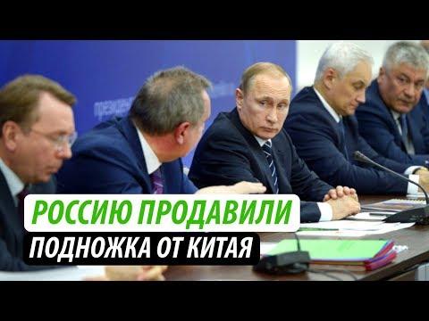 Россию продавили. Подножка от Китая