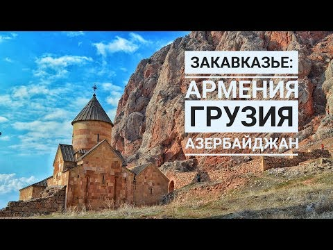 Закавказье: Армения, Грузия, Азербайджан, Ереван, Тбилиси, Баку