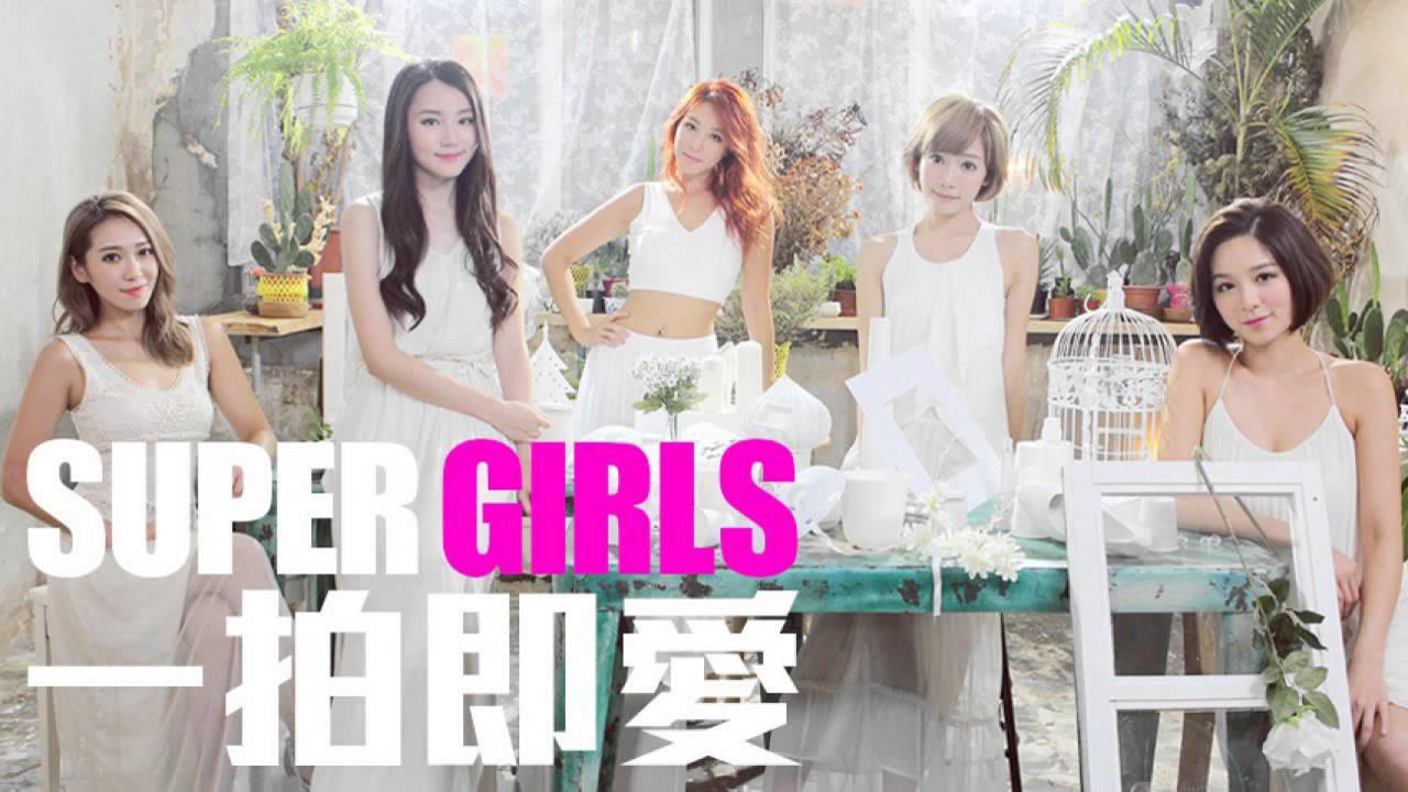 [JOY RICH] [新歌] Super Girls - 一拍即愛(完整發行版)