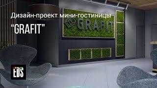 видео Дизайн проект гостиницы