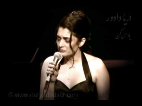 یاد من کن دلکش - Yade man kon 2007 - دريا دادور