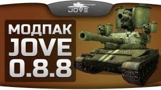 Модпак Джова к патчу 0.8.8. Сборка модов для World Of Tanks.
