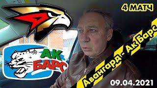 Авангард Ак Барс / Плей-Офф КХЛ / Прогноз на 4 матч