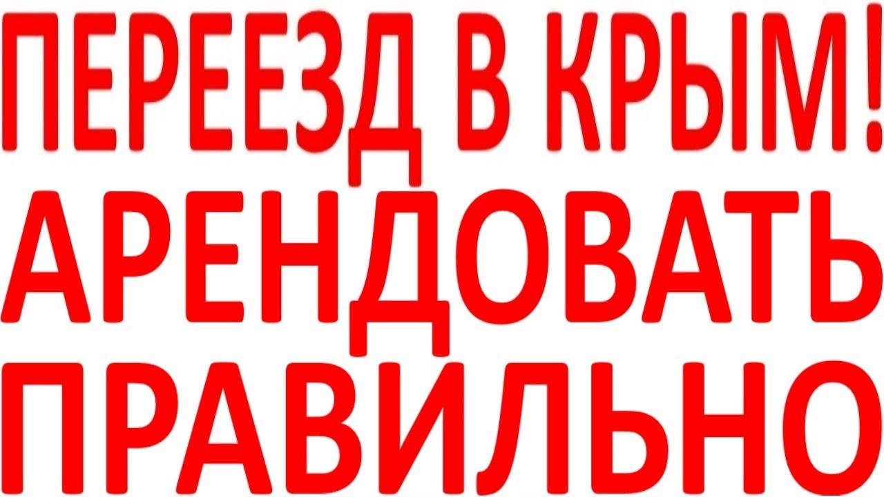 Аренда квартиры дома жилья в Крыму Симферополе Севастополе цена цены стоимость ошибки ошибка