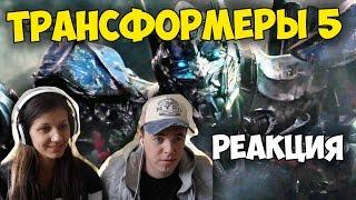 Трансформеры 5: Последний Рыцарь - Русский Трейлер | Реакция | Иностранцы и Русские смотрят