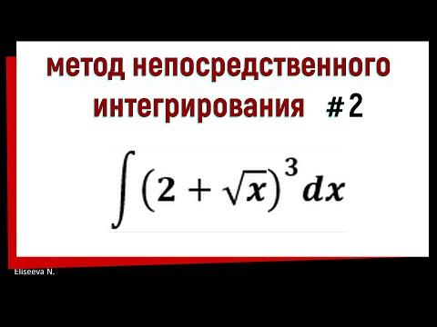 1.2 Метод непосредственного интегрирования. Часть 2
