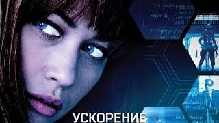 Ускорение (трейлер) 2015