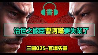 🔴【三國025】首次官場失利,治世能臣也要事業了!