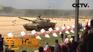 《军事纪实》 20200518 征战国际赛场的中国军人 铁甲争霸| CCTV军事