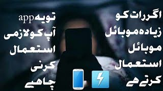 This app you must have in mobile for night use●■