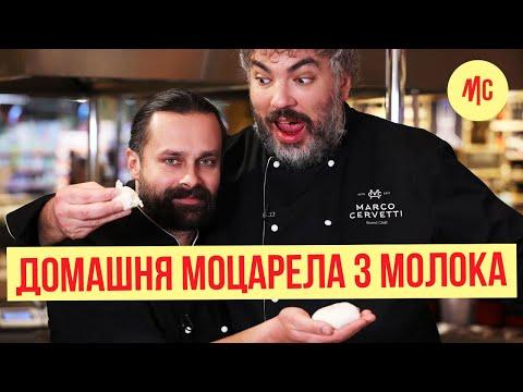 ДОМАШНЯЯ МОЦАРЕЛЛА ИЗ МОЛОКА | рецепт от Романа Хаецкого и Marco Cervetti