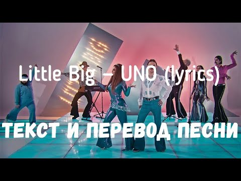 Little Big — UNO (lyrics текст и перевод песни)